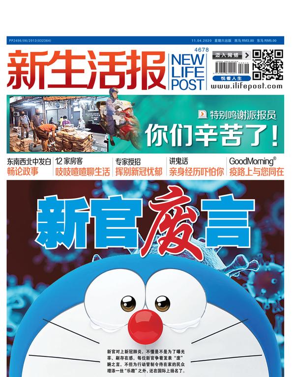 新生活报 ( 4678 )