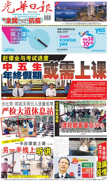 光華日報2020年06月13日
