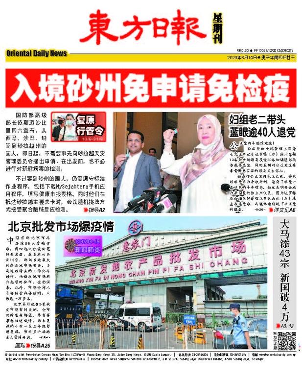 東方日報 2020年06月14日