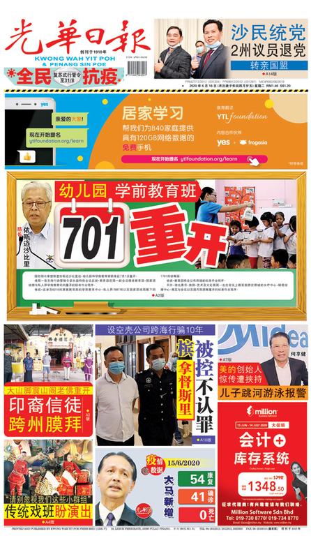 光華日報2020年06月16日