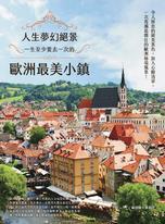 人生夢幻絕景:一生至少要去一次的歐洲最美小鎮