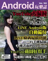 Android 玩樂誌 Vol.162【YouTube大漏洞】