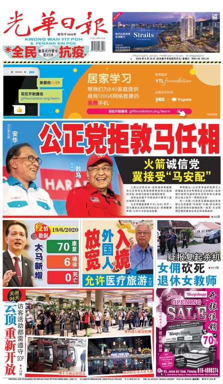 光華日報2020年06月20日