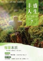 《丰盛人生》灵修月刊【简体版】2020年7月号