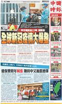 中國時報 2020年6月21日