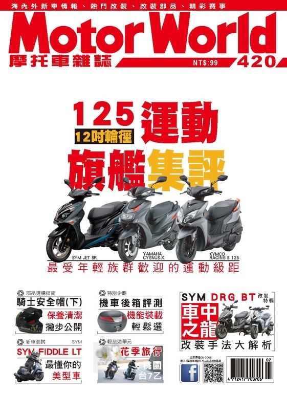 摩托車雜誌Motorworld【420期】