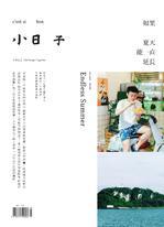 小日子享生活誌 NO.99