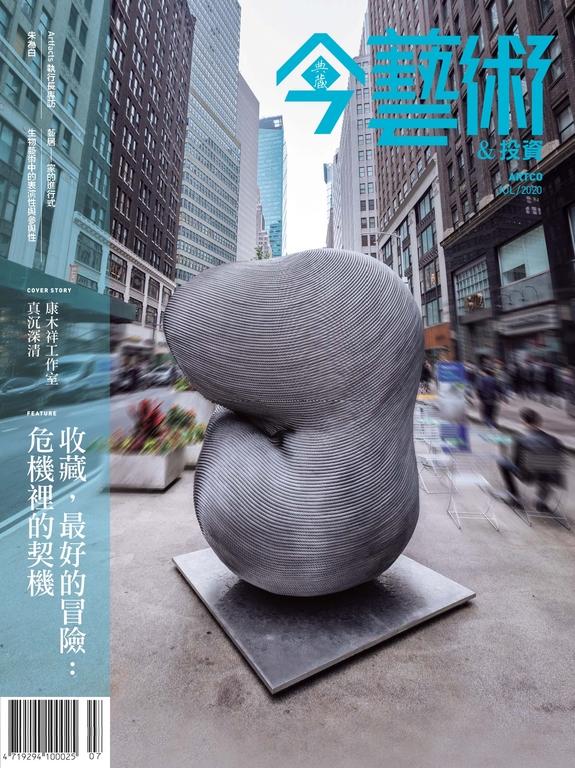 今藝術&投資 334期 / 2020年7月號