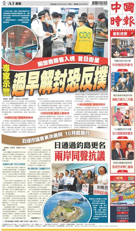 中國時報 2020年6月23日
