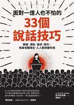 面對一億人也不怕的33個說話技巧