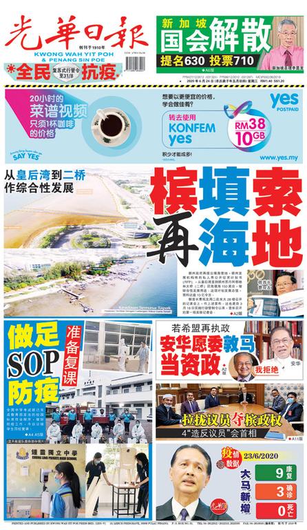 光華日報2020年06月24日