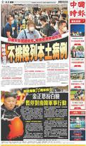 中國時報 2020年6月25日