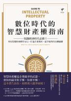 數位時代的智慧財產權指南:知識經濟時代必修!
