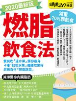燃脂飲食法 健康2.0精選eMOOK 21