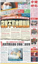 中國時報 2020年6月30日