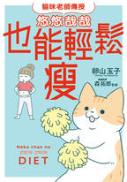 貓咪老師傳授 悠悠哉哉也能輕鬆瘦