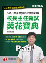 110年校長主任甄試葵花寶典:107~109年度(含口試應考策略)