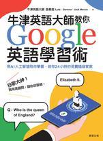 牛津英語大師教你Google英語學習術
