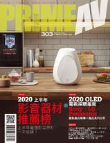 PRIME AV新視聽電子雜誌 第303期 7月號
