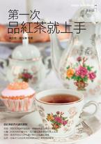 第一次品紅茶就上手 更新版