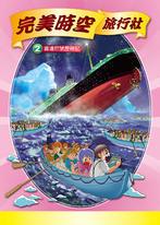 完美時空旅行社(2):科學漫畫