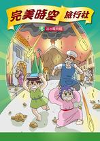 完美時空旅行社(6):科學漫畫