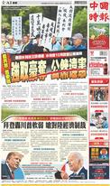 中國時報 2020年7月3日