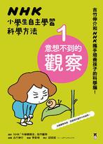 NHK小學生自主學習科學方法:1.意想不到的觀察