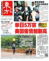 東方日報 2020年07月04日