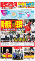 光華日報(晚报)2020年07月05日