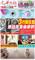 光華日報(晚报)2020年07月07日