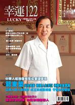 Lucky幸運雜誌 7月號/2020 第122期