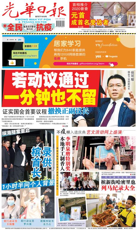 光華日報(晚报)2020年07月08日