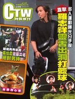 時報周刊+周刊王 2020/07/08 第2212期