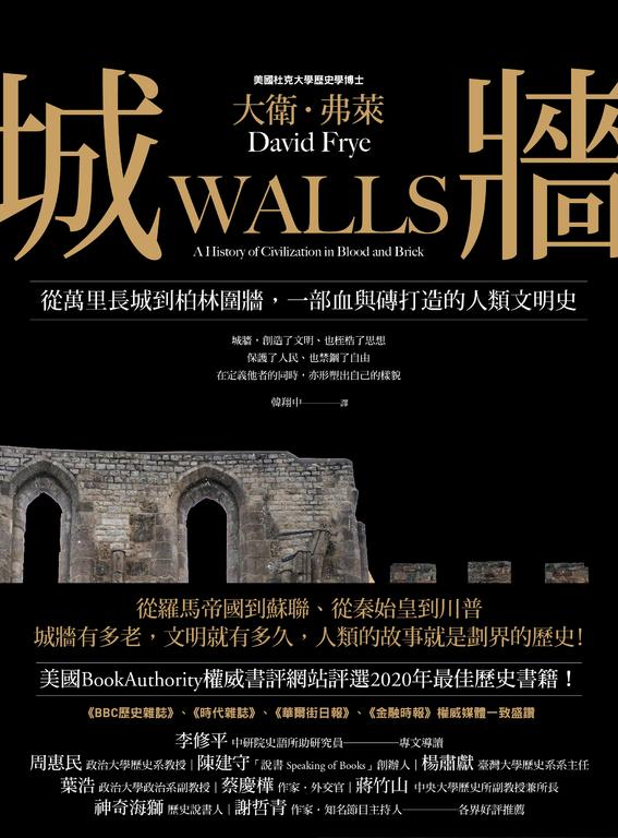 城牆:從萬里長城到柏林圍牆,一部血與磚打造的人類文明史