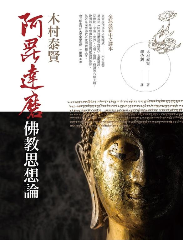 阿毘達磨佛教思想論
