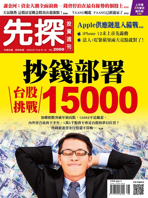 【先探投資週刊2099期】抄錢部署 台股挑戰15000