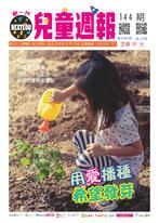 新一代兒童週報(第144期)
