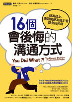 16個會後悔的溝通方式:想再往上,先避開連高階主管都會犯的錯