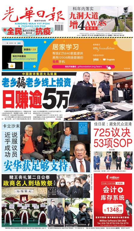 光華日報(晚报)2020年07月10日