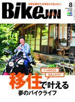 BikeJIN/培倶人 2020年8月號 Vol.210 【日文版】