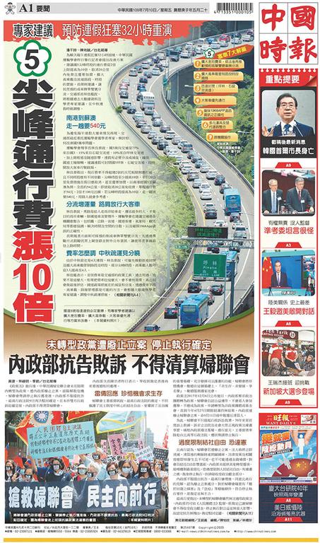 中國時報 2020年7月10日