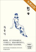 怨女【張愛玲百歲誕辰紀念版】(試閱本)