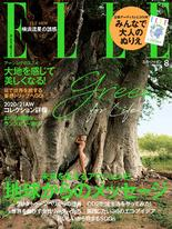 ELLE 2020年8月號 【日文版】