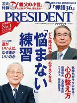 PRESIDENT 2020年7.17號 【日文版】