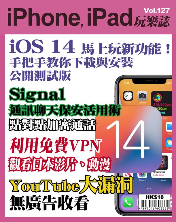 iPhone, iPad玩樂誌 #127【iOS 14 馬上玩!】