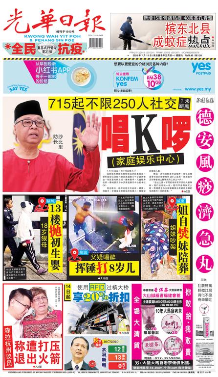 光華日報2020年07月11日