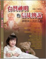 台灣神明的信徒傳說
