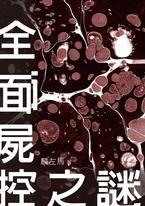 全面屍控之謎【附獨家作者後記】