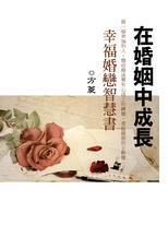 在婚姻中成長《幸福婚戀智慧書》